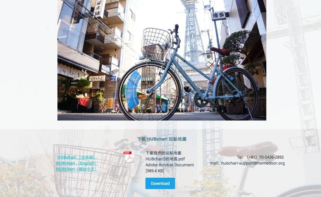 hubchari 大阪租單車 bike the moment  大阪單車遊記 大阪單車遊記              2015 08 12       12