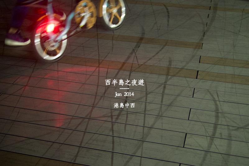 單車週末夜 單車週末夜 P1050326