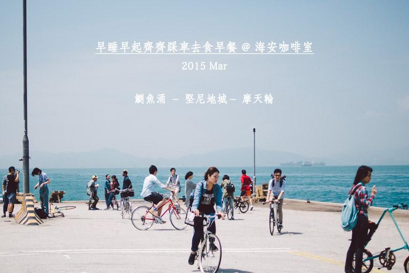 bike the moment 單車週末早