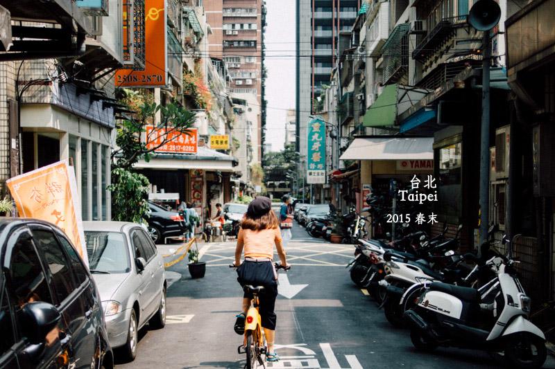 台北 bike the moment 轆轆遊遊 轆轆遊遊。單車遊記系列 150320 125131 copy
