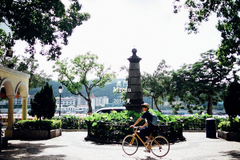 澳門 bike the moment 轆轆遊遊 轆轆遊遊。單車遊記系列 150629 160643 copy