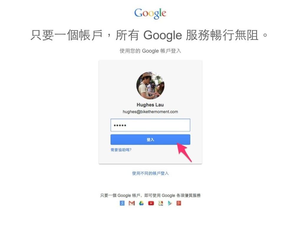 1_login_screen 如何在手機上看我們的單車地圖 如何在手機上看我們的單車地圖 1 login screen