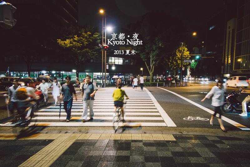 轆轆遊遊 京都單車遊記 夜 轆轆遊遊 轆轆遊遊。單車遊記系列 P9070161 copy