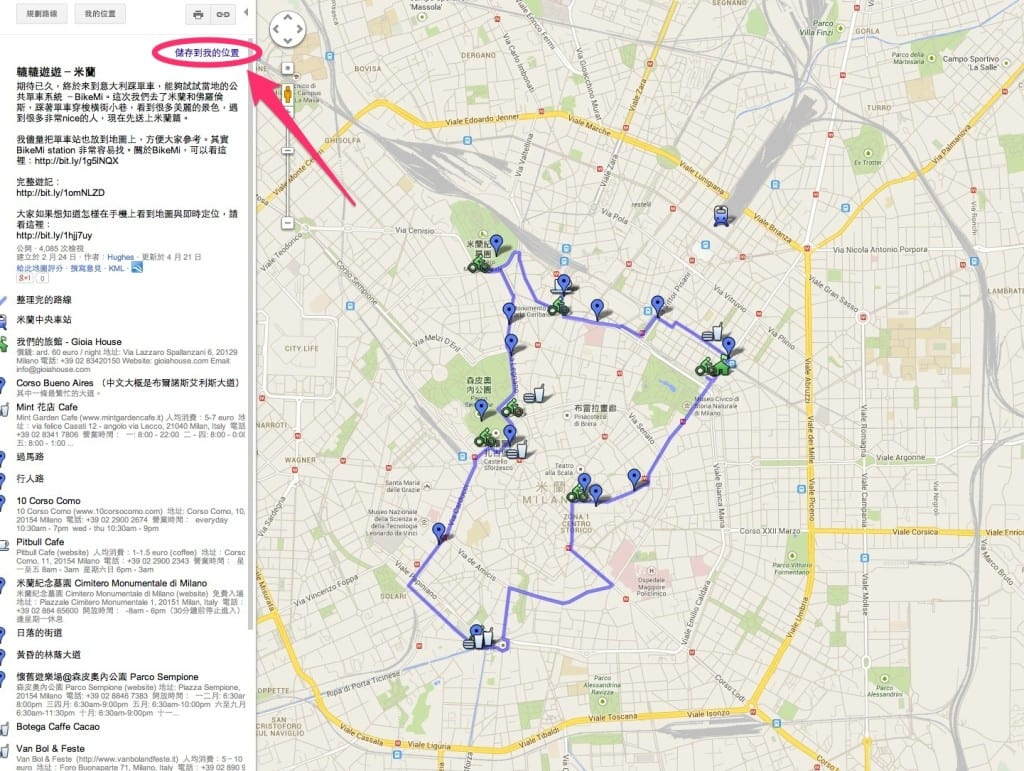 done 螢幕快照_2014-06-19_上午01.14.40 如何在手機上看我們的單車地圖 如何在手機上看我們的單車地圖 done              2014 06 19       01