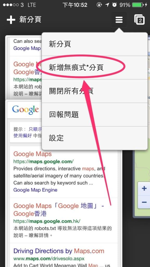 done IMG_8310 如何在手機上看我們的單車地圖 如何在手機上看我們的單車地圖 done IMG 8310