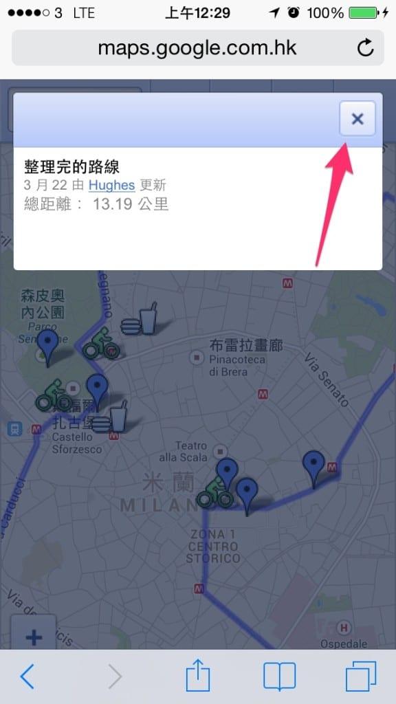 done IMG_8313 如何在手機上看我們的單車地圖 如何在手機上看我們的單車地圖 done IMG 8313