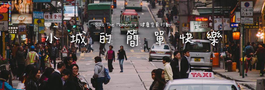健康空氣行動 x Bike The Moment – 小城的簡單快樂