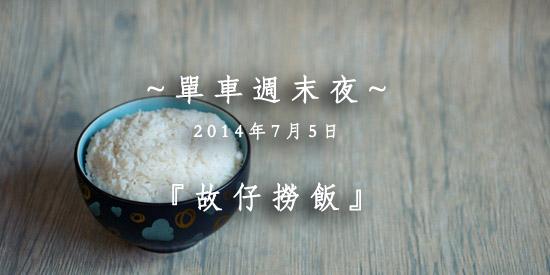 【單車週末夜】14年7月5日 -「故仔撈飯」