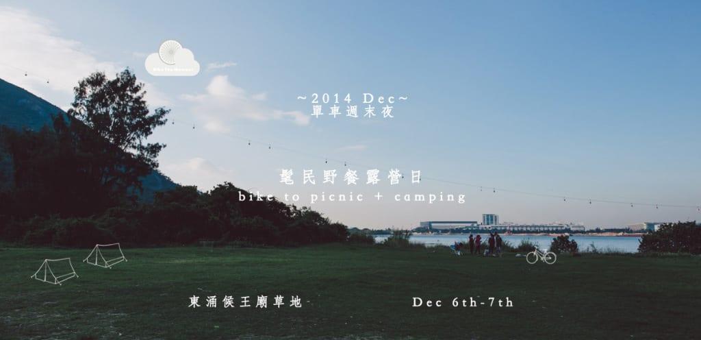 IMG_0887  12月單車週末夜。髦民單車野餐+露營日 IMG 08871