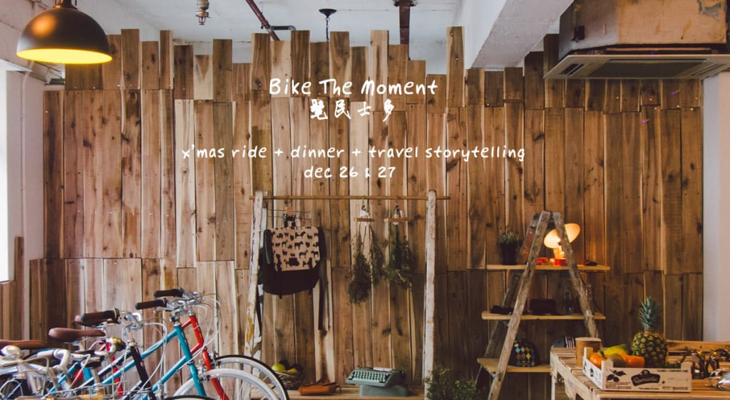 髦民士多 Bike The Moment Store  髦民士多 x'mas ride + dinner + travel storytelling PA290323 copy1