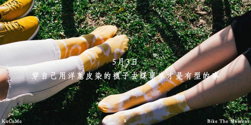髦民士多 bike the moment store kacama 染襪  [5月工作坊] 穿自己用洋蔥皮染的襪子去踩單車才是有型的事 P41508791 1024x512