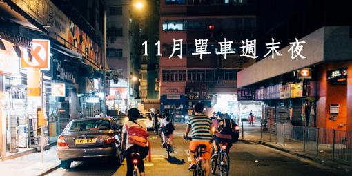 11月單車週末夜  11月單車週末夜 140419 230522 2 copy