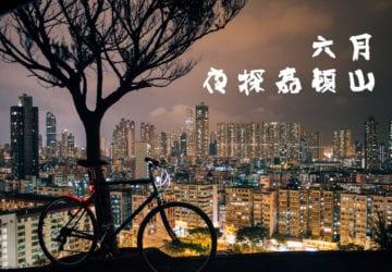 六月單車週末夜。夜探嘉頓山