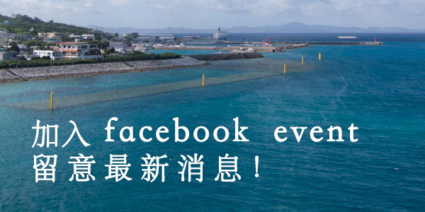 尋找南國の藍。沖繩單車郵輪之旅2016 160712 075808 copy