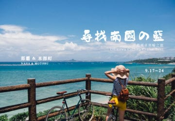 「尋找南國の藍」 – 沖繩單車遊輪之旅