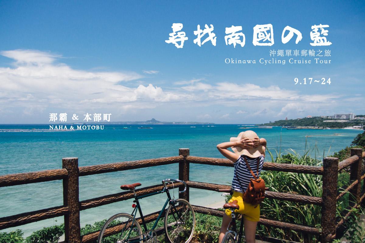 沖繩 okinawa bike the moment  尋找南國の藍。沖繩單車郵輪之旅2016 160716
