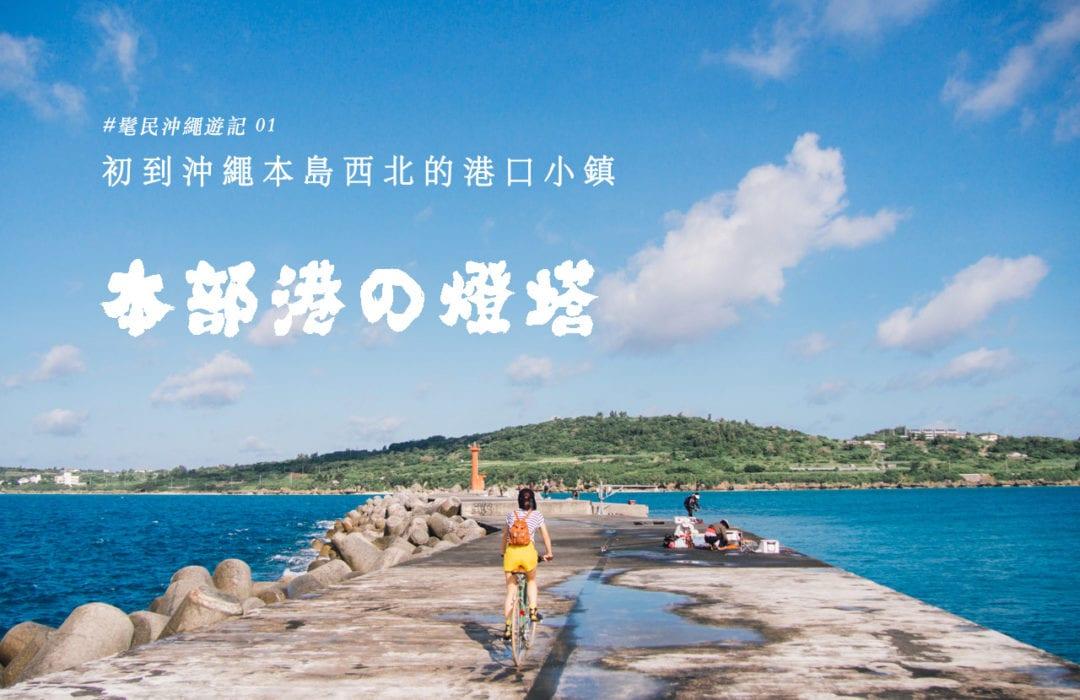 髦民沖繩遊記#01。本部港の燈塔 Motobu Port Lighthouse