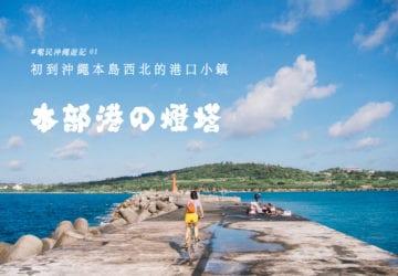 髦民沖繩遊記 #01 本部港の燈塔