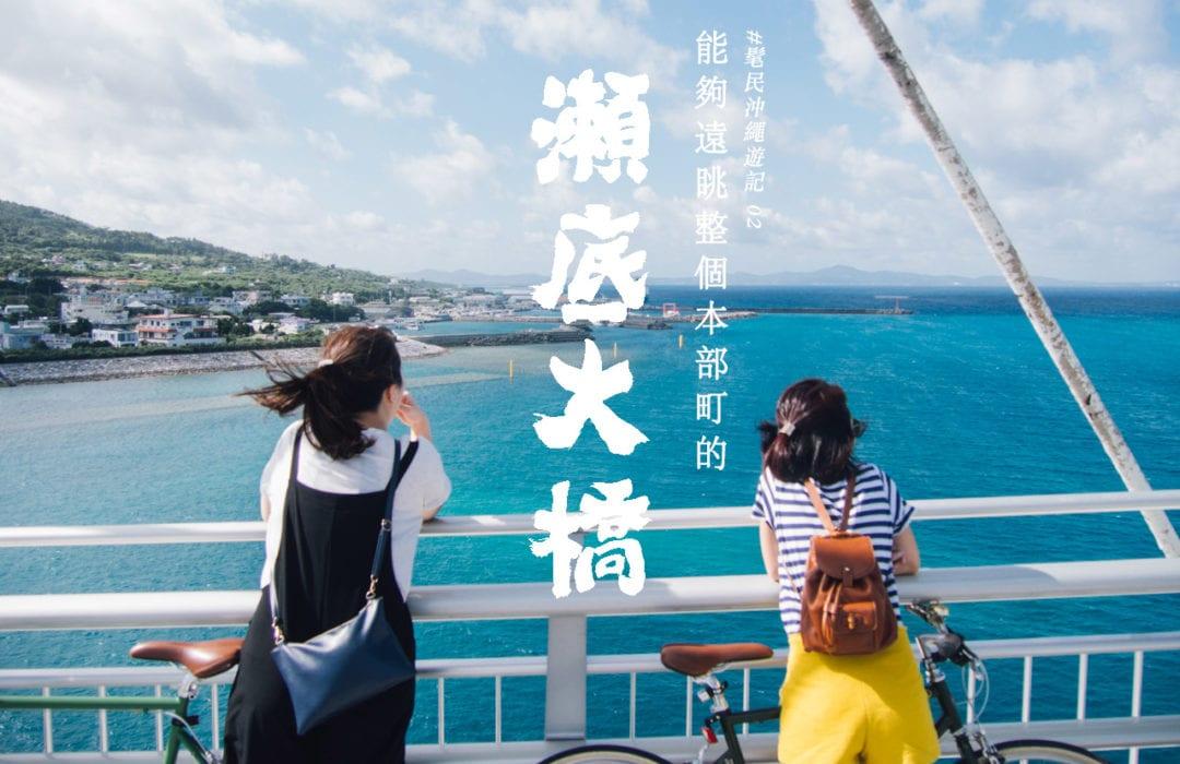 髦民沖繩遊記#02。本部町瀬底大橋