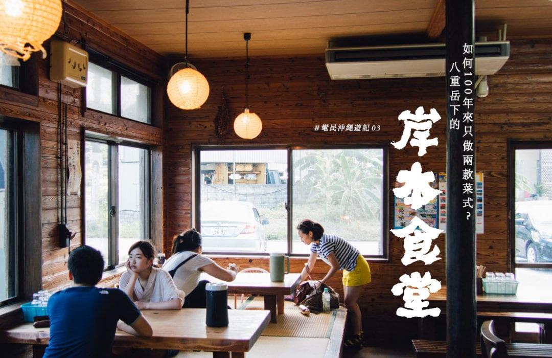髦民沖繩遊記#03。如何100年來只做兩款菜式?八重岳下的岸本食堂 Kishimoto Shokudo