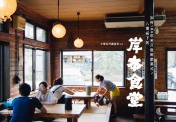 髦民沖繩遊記 #03 如何100年來只做兩款菜式?八重岳下的岸本食堂