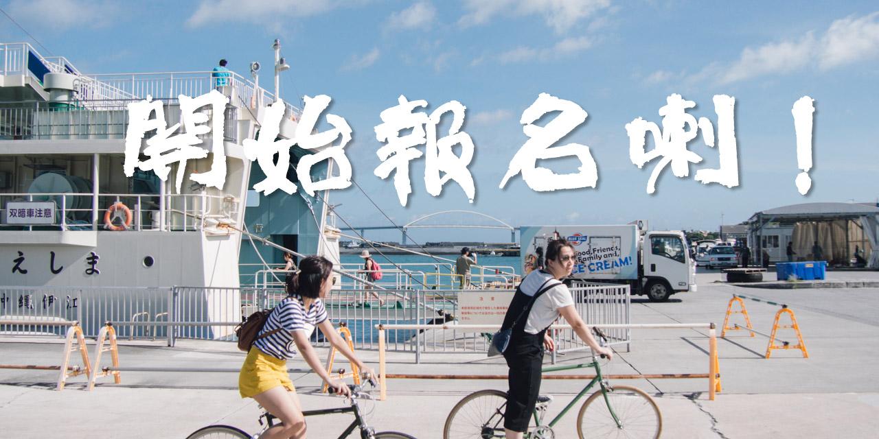尋找南國の藍。沖繩單車郵輪之旅2016 160728