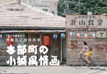 髦民沖繩遊記#06。本部町之終章 小城風情畫