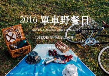 2016 十月單車小野餐日