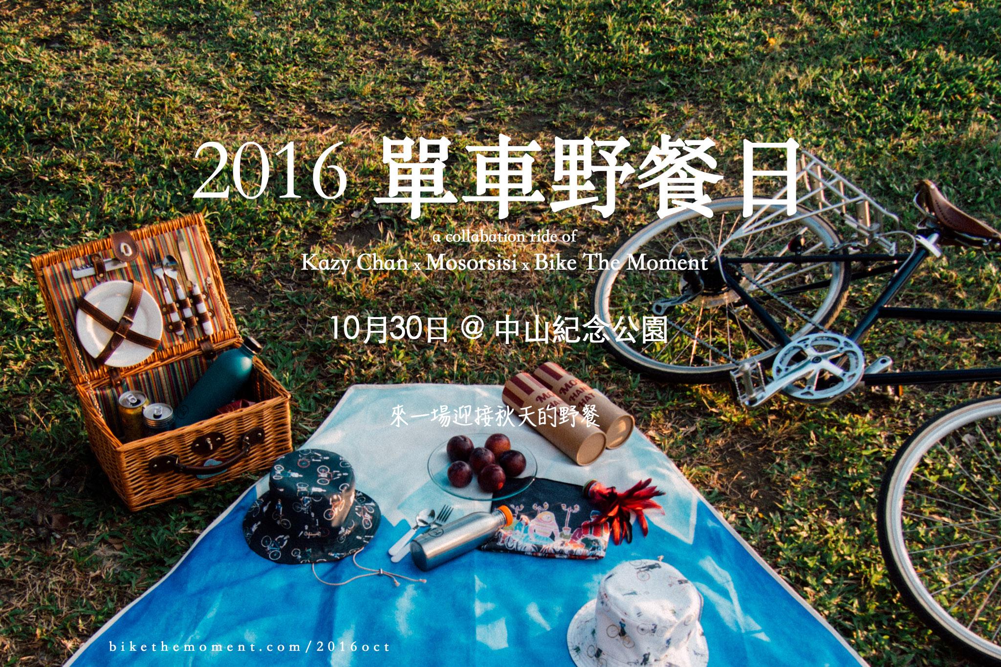2016 十月單車小野餐日 161004 174504