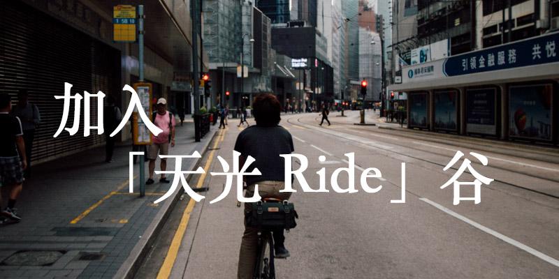 天光 Ride 161014 071605