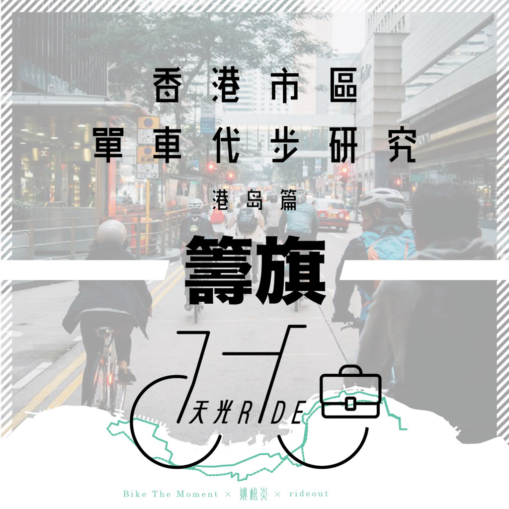 籌旗。香港市區單車代步研究 cover 3