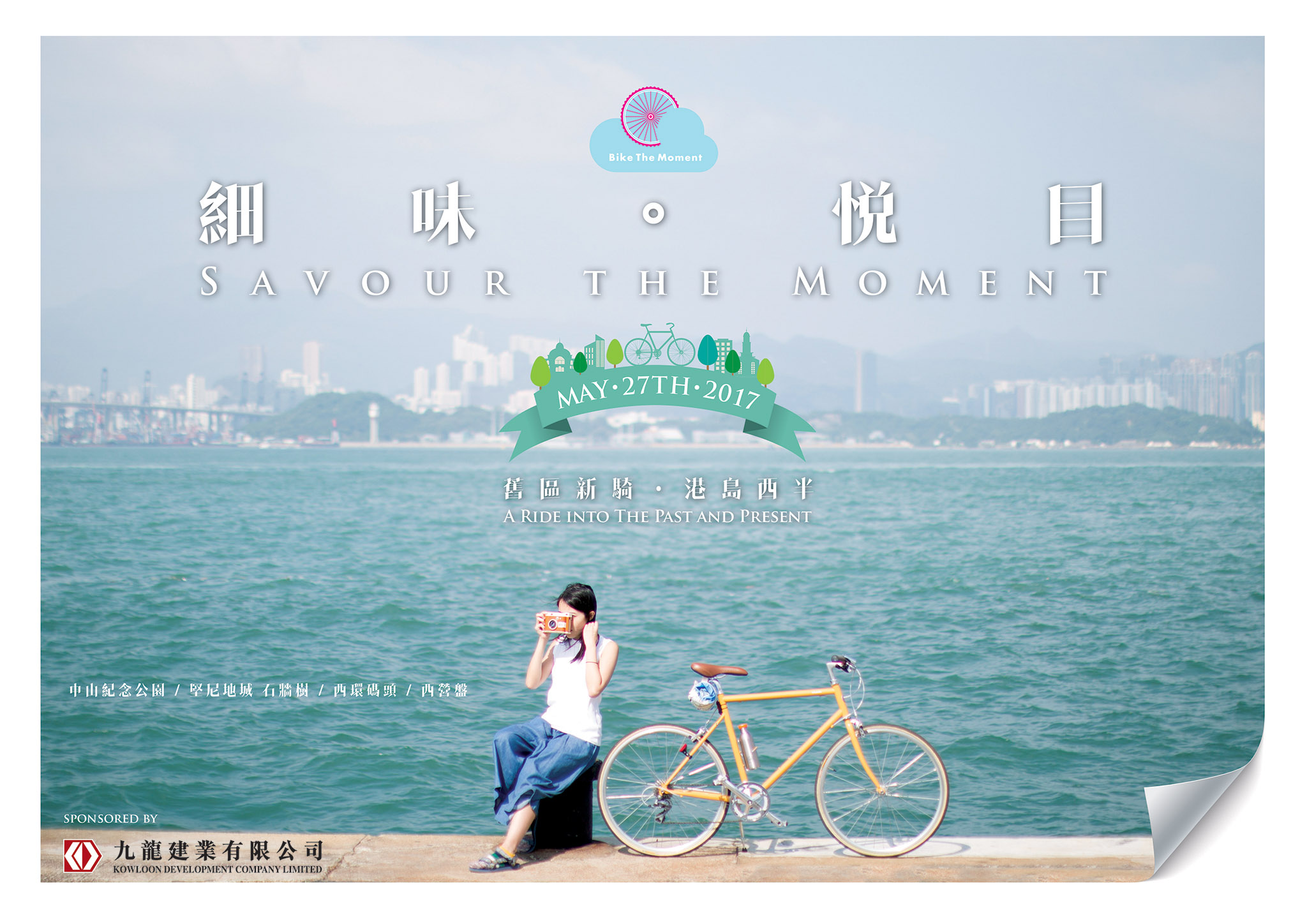 bike The Moment  細味 . 悅目 Savour The Moment KDC BikeTheMoment idea170510 AW