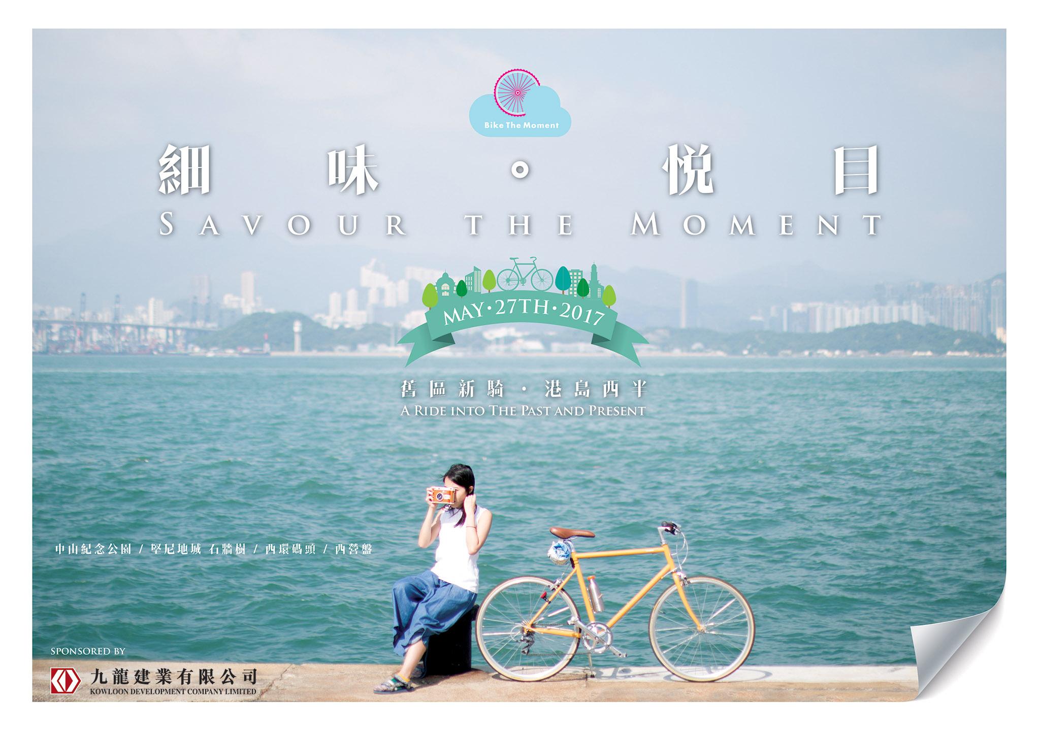 bike The Moment  細味 . 悅目 Savour The Moment KDC BikeTheMoment idea170510 AW