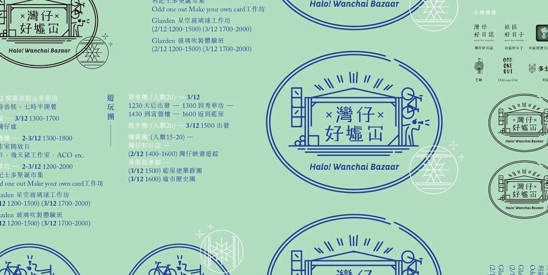12月特別活動《灣仔好墟冚:一個聖誕三個墟 Halo! Wanchai Bazaar》  12月特別活動《灣仔好墟冚:一個聖誕三個墟 Halo! Wanchai Bazaar》 24059598 1645357158818288 7873231200432779850 o 1080x543