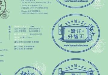 12月特別活動《灣仔好墟冚:一個聖誕三個墟 Halo! Wanchai Bazaar》  12月特別活動《灣仔好墟冚:一個聖誕三個墟 Halo! Wanchai Bazaar》 24059598 1645357158818288 7873231200432779850 o 360x250